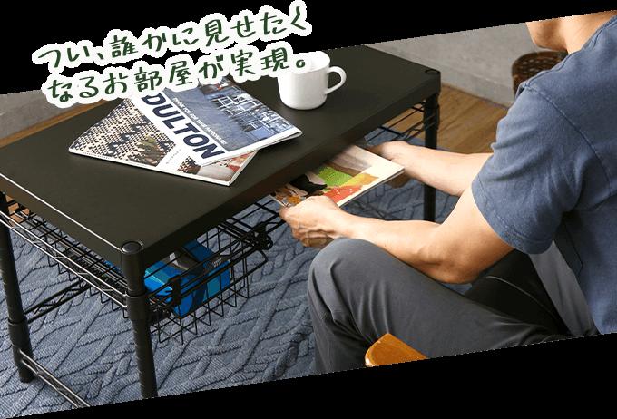 ルミナスノワールのローテーブル
