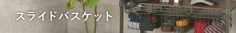 スライドバスケット