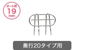 奥行20タイプ用ルミナスサポート柵