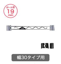 幅30cmタイプ用ワイヤーバー