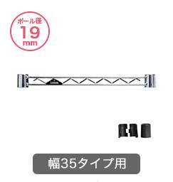 幅35cmタイプ用ワイヤーバー
