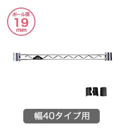 幅40cmタイプ用ワイヤーバー