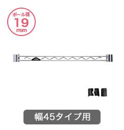 幅45cmタイプ用ワイヤーバー