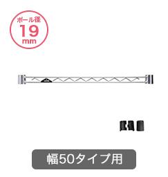 幅50cmタイプ用ワイヤーバー