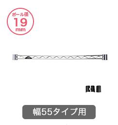 幅55cmタイプ用ワイヤーバー