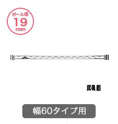 幅60cmタイプ用ワイヤーバー