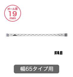 幅65cmタイプ用ワイヤーバー