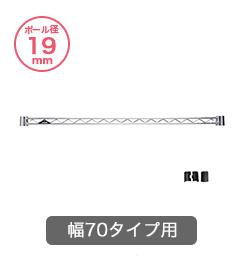 幅70cmタイプ用ワイヤーバー