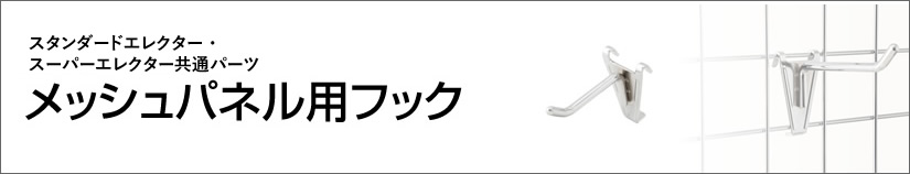 スタンダードエレクター・スーパーエレクター共通パーツのメッシュパネル用フック