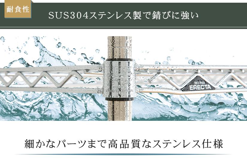 SUS304ステンレス製で錆に強い
