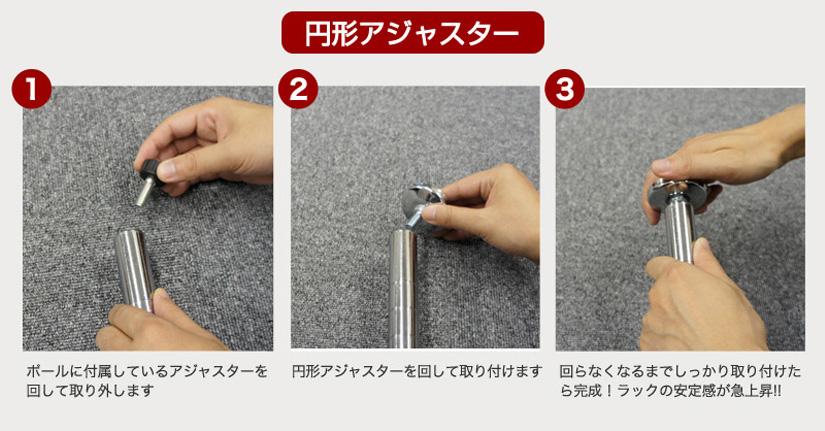 円形アジャスター・サポート柵取り付け方法