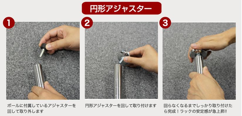 円形アジャスター取り付け方法