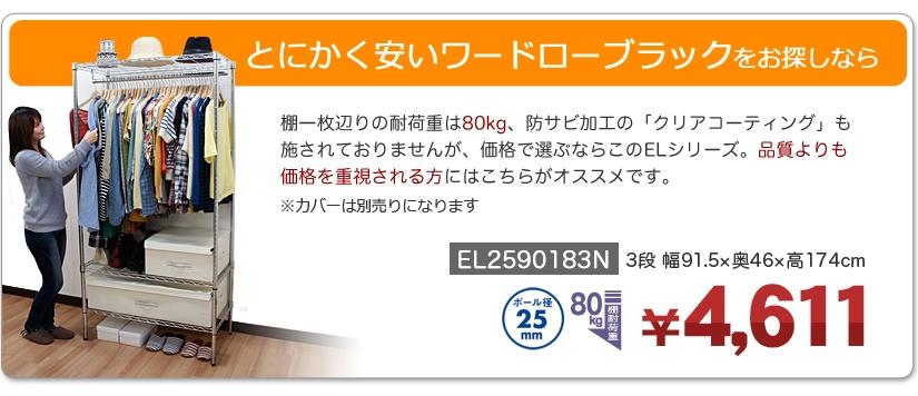 EL25-90183