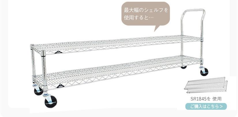 最大幅のシェルフを使用すると…SR1845