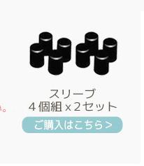 スリーブ4個組×2セット