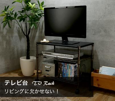 ルミナスブラックのテレビ台