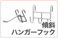 オプションパーツ@傾斜ハンガー&フック