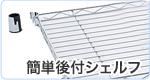 デザインシェルフ@簡単後付シェルフ