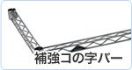 デザインシェルフ@補強コの字バー