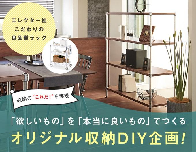 ホームエレクターレディメイドのオリジナル収納DIY企画!