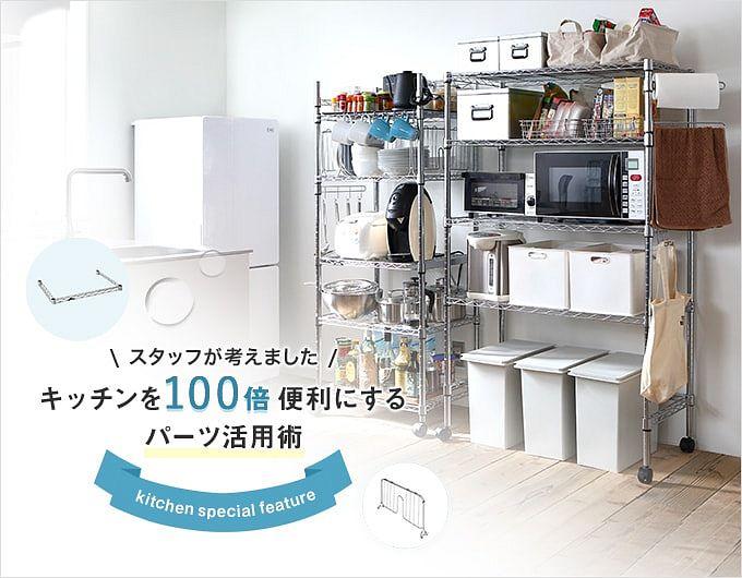 キッチンを100倍便利にするスチールラックパーツはこちら
