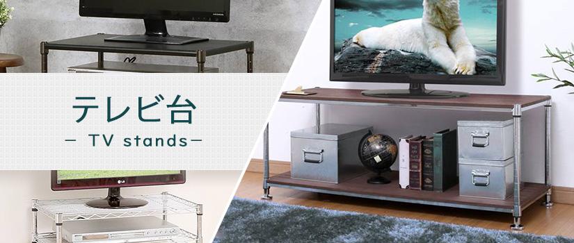 テレビ台 テレビボード TVラック