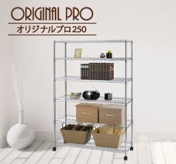 オリジナルプロ250
