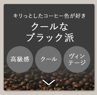 あなたはどちら派?キリっとしたコーヒー色が好き。クールなブラック派