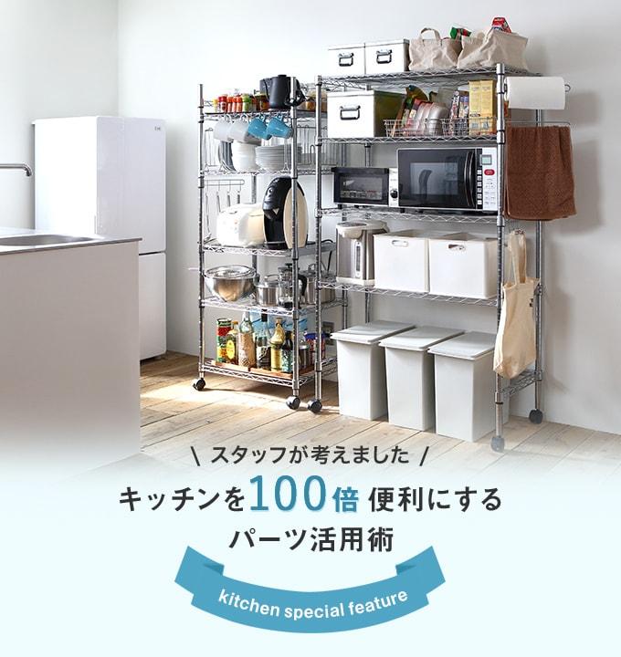 スタッフが考えました キッチンを100倍便利にするパーツ活用術
