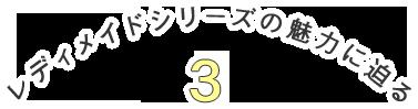 レディーメイドシリーズの魅力に迫る!