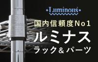 ルミナス スチールラックの看板バナー