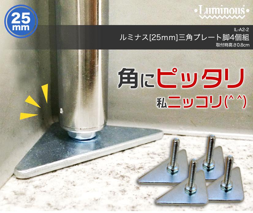 ルミナス25mm 三角プレート 4個セット
