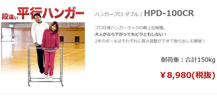 hpd-100cr