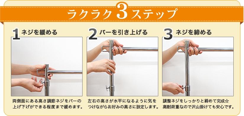 ラクラク3ステップ…1.ネジを緩める 2.バーを引き上げる 3.ネジを締める