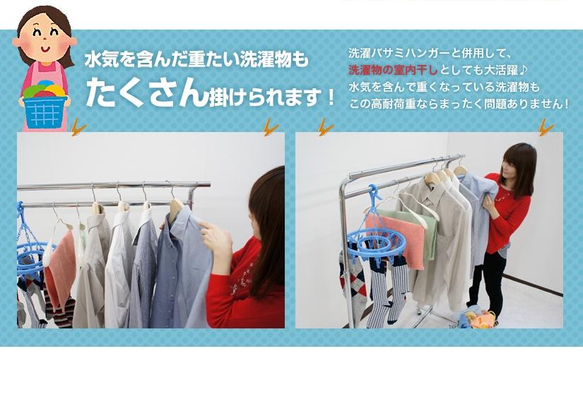 水気を含んだ重たい洗濯物もたくさん掛けられます