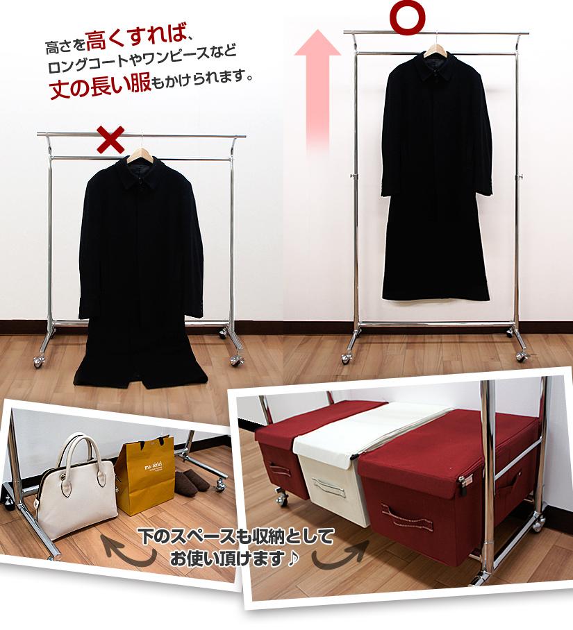 高さを高くすれば、ロングコートやワンピースなど丈の長い服もかけられます。下のスペースも収納としてお使い頂けます♪