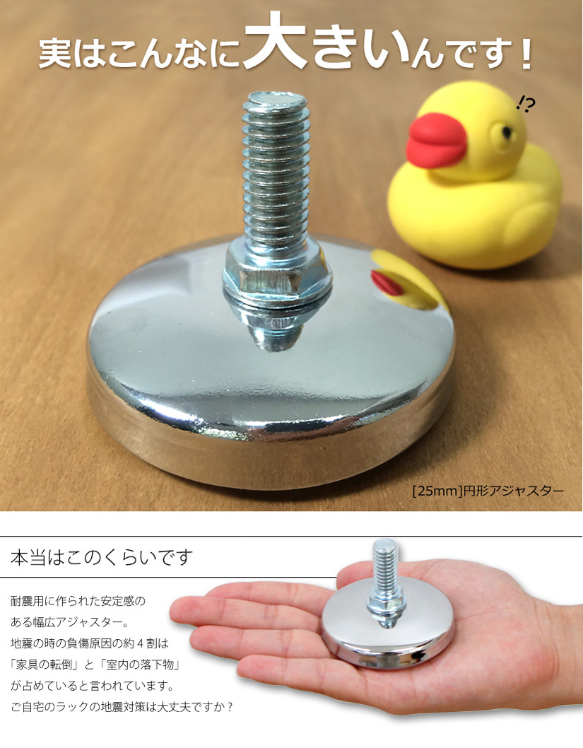 ルミナス25mm 円形アジャスター