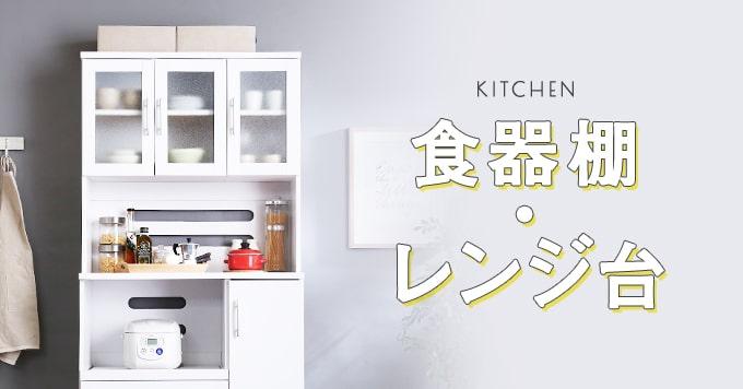 食器棚・レンジ台2