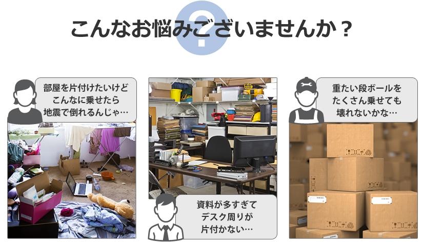 地震や耐荷重、周辺の整理整頓等のお悩み…