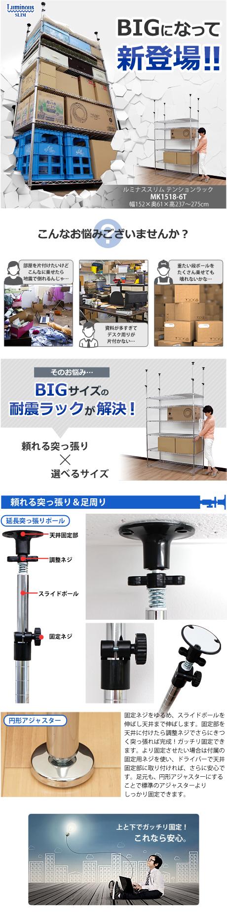 BIGになって新登場!!mk1518-6t