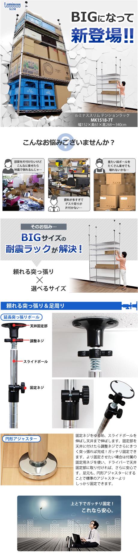 BIGになって新登場!!mk1518-7t