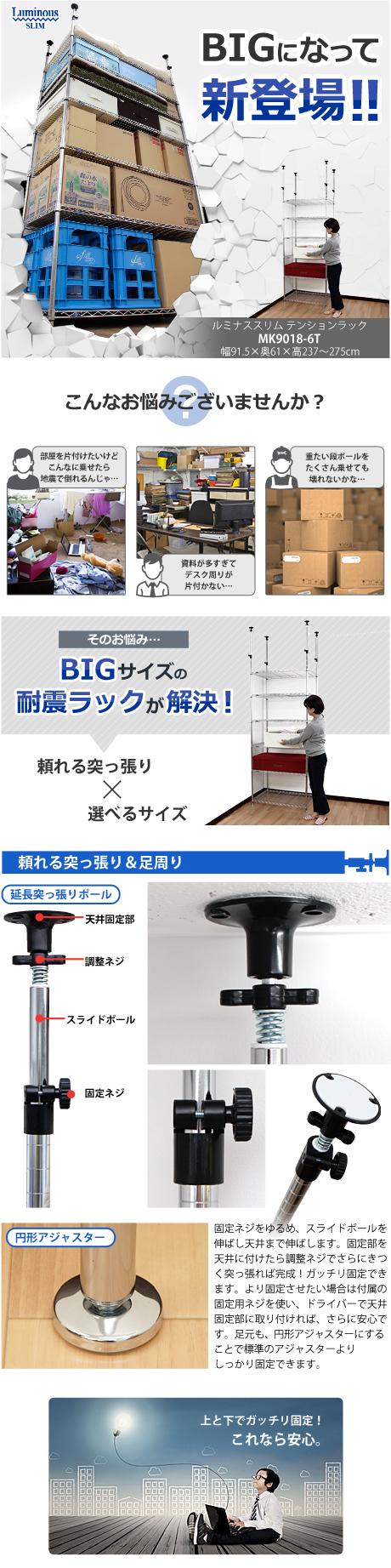BIGになって新登場!!mk9018-6t
