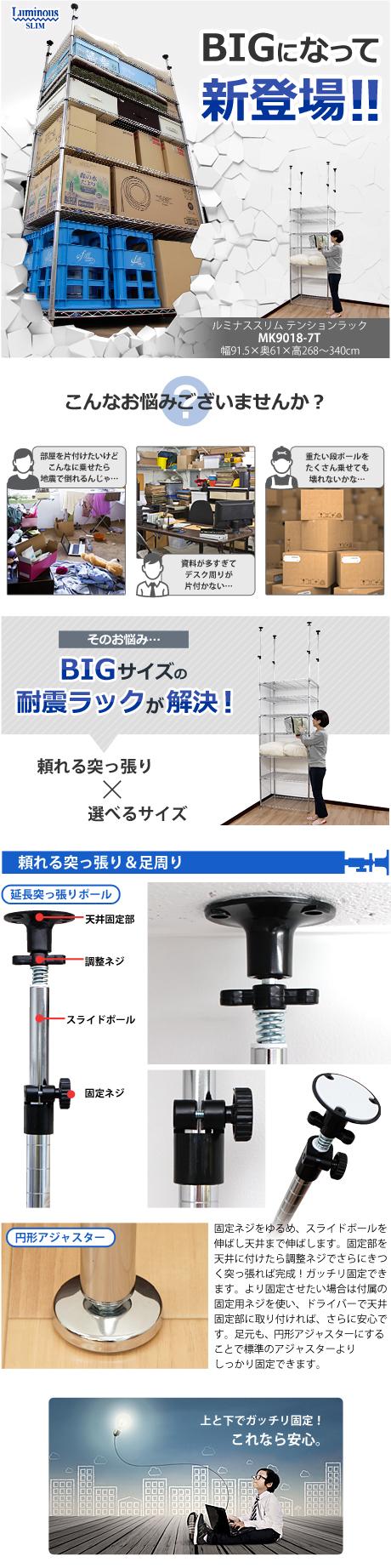 BIGになって新登場!!mk9018-7t