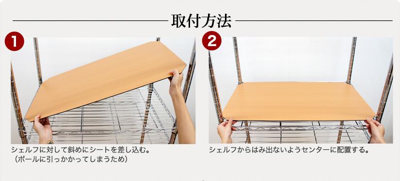 取付方法 1.シェルフに対して斜めにシートを差し込む。2.シェルフからはみ出ないようセンターに配置する。