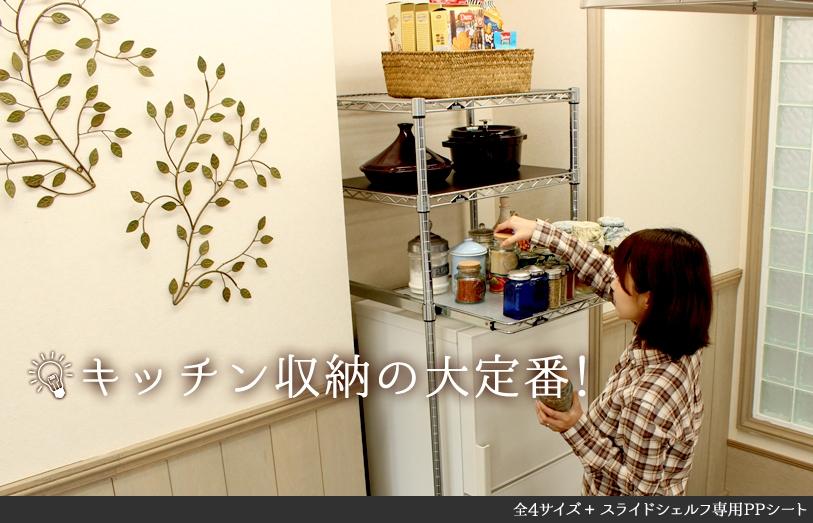 キッチン収納の大定番!