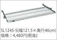 幅121.5×奥行46cm商品リンク画像