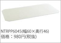 幅60×奥行25cm商品リンク画像