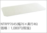 幅76×奥行25cm商品リンク画像