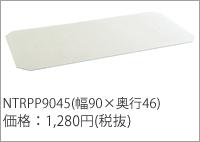 幅90×奥行25cm商品リンク画像