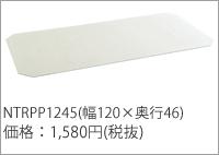 幅120×奥行25cm商品リンク画像